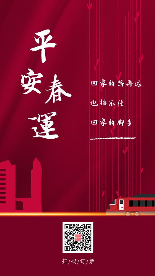 平安春运回家过年宣传手机海报