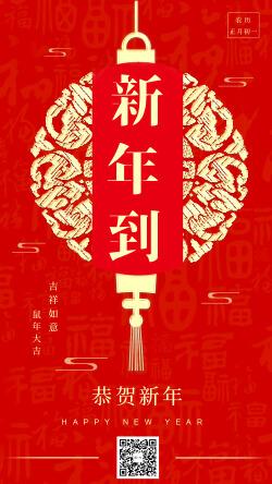 中国传统春节鼠年新年宣传祝福海报