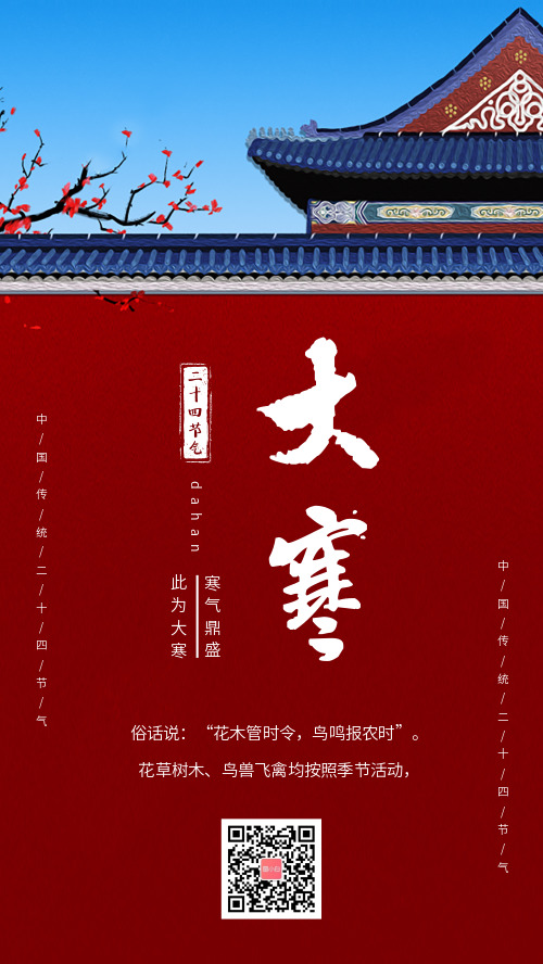 简约大寒传统节气宣传手机海报