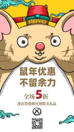 鼠年春节新年折扣促销手绘海报