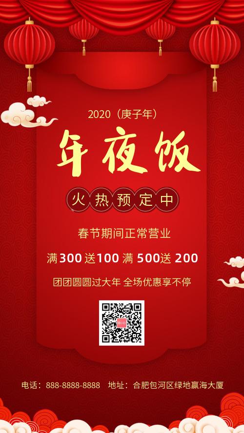 中国风年夜饭预定促销宣传海报