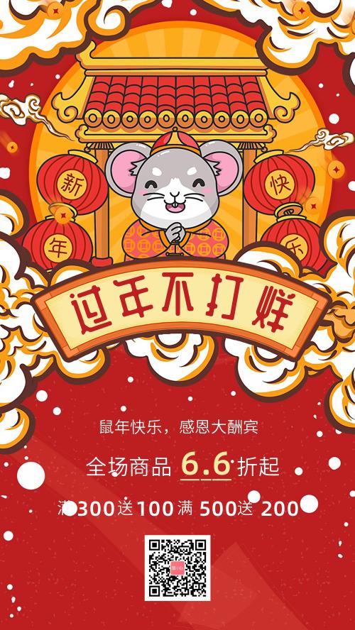 鼠年插画过年不打烊促销宣传手机海报