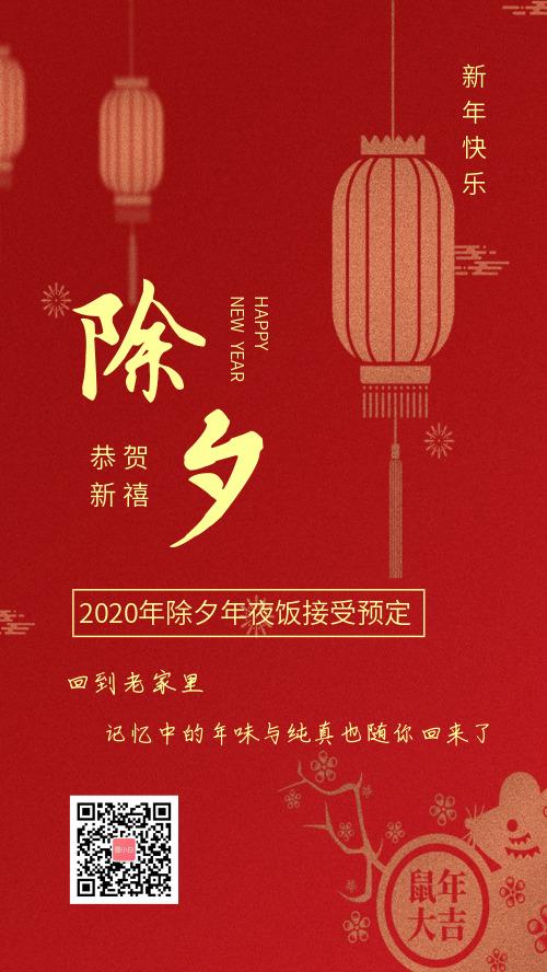 简约红色除夕年夜饭预定中宣传海报