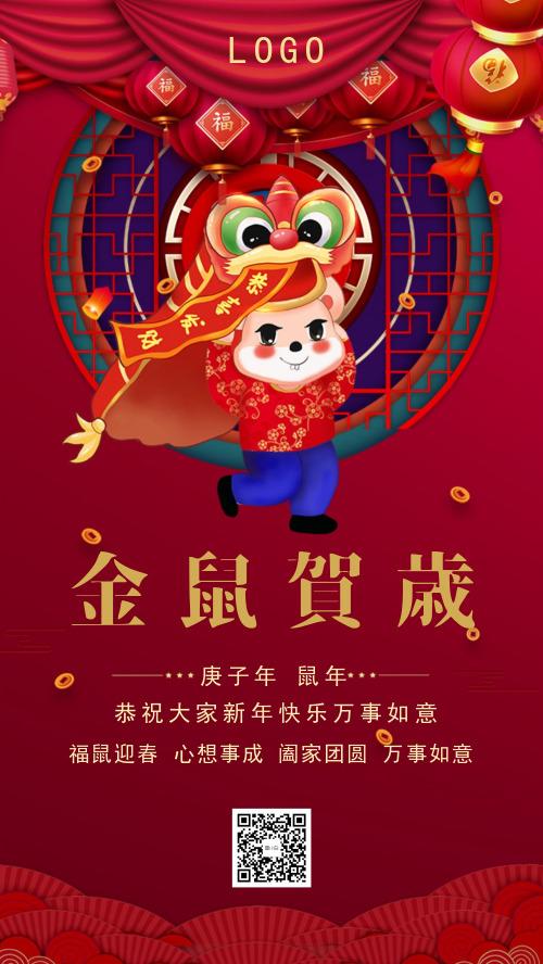 金鼠贺岁庚子鼠年新年快乐祝福海报