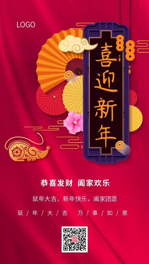 2020红色喜迎新年鼠年节日海报