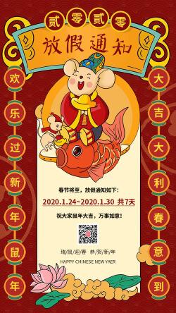 2020鼠年新年春节放假通知海报
