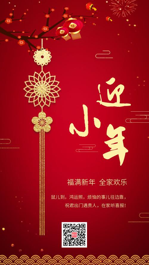 简约红色迎小年宣传手机海报