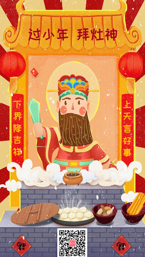 红色中国风过小年喜迎灶神祭灶宣传海报
