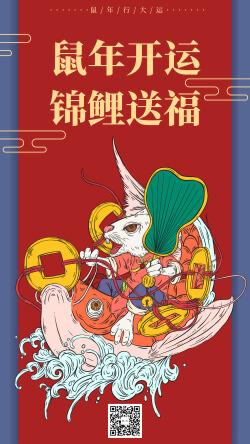 鼠年祝福语国潮手绘海报