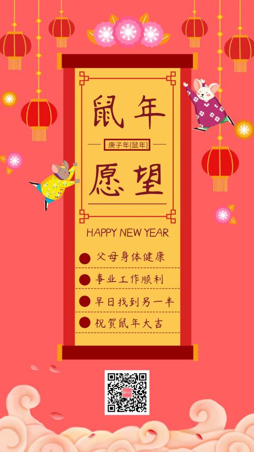 中国风鼠年新年愿望清单宣传海报