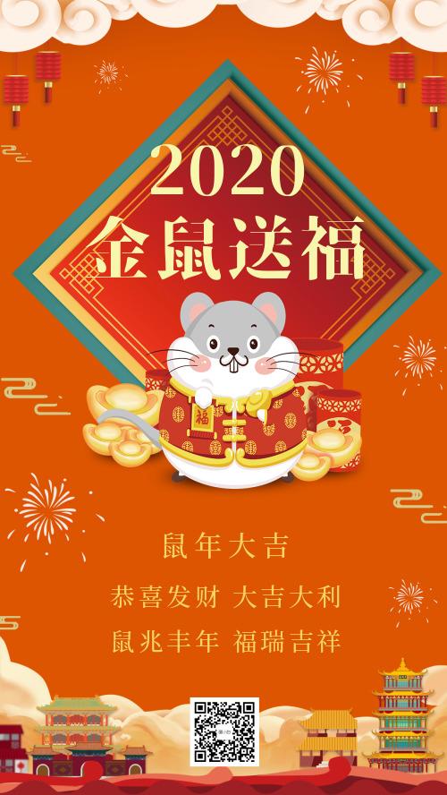 鼠年新年金鼠送福鼠年大吉祝福海报