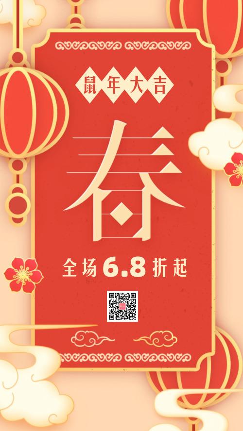 鼠年新年春节促销折扣宣传海报