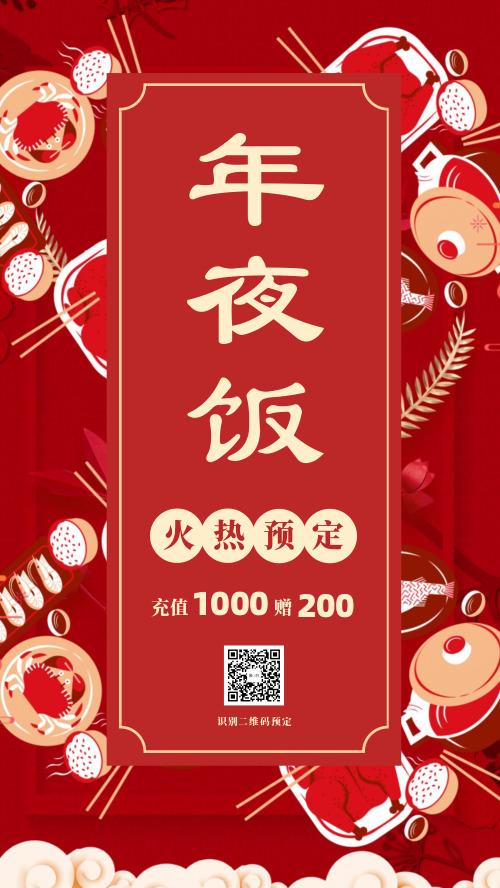 春节年夜饭预定餐饮美食饭店海报