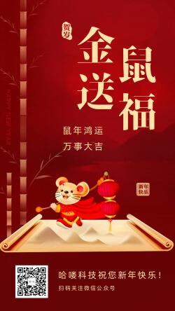 鼠年中国风春节新年节日海报