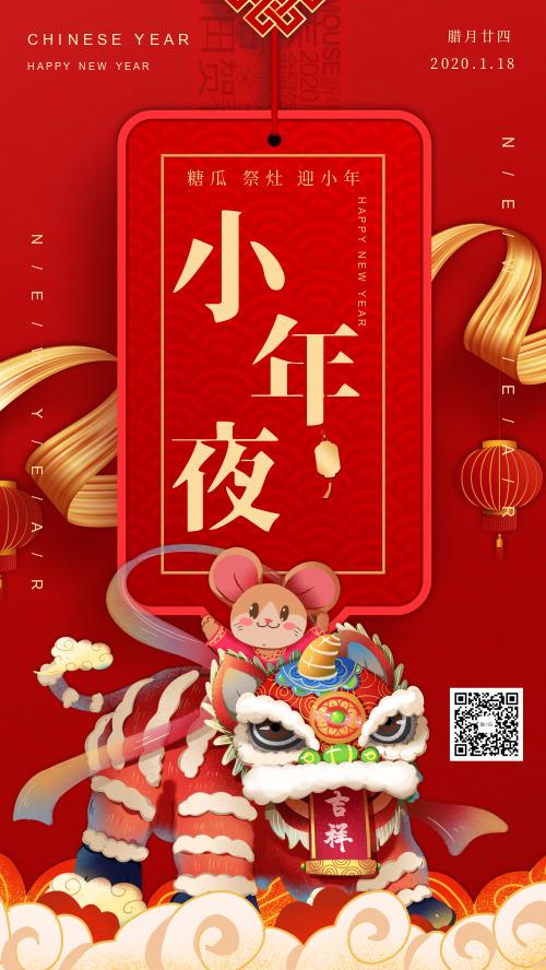 中国传统南方小年夜祭灶祝福海报