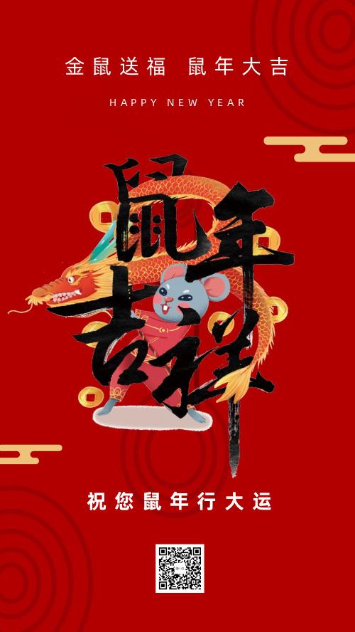 鼠年中国风祝福春节新年手机海报