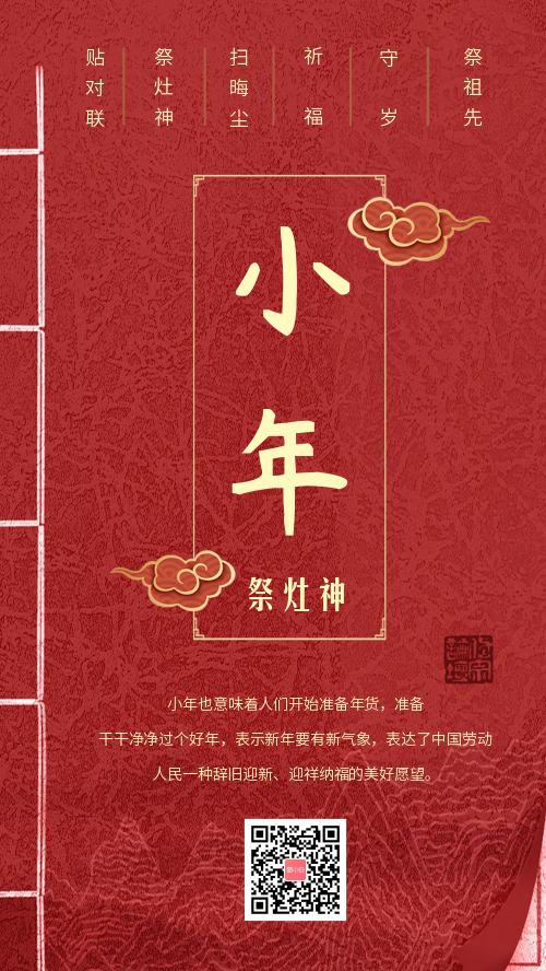 简约书籍版中国风小年祭灶节日宣传海报