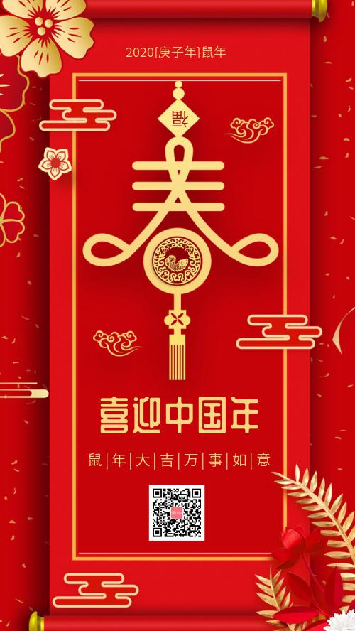 2020喜迎中国年鼠年新年大吉海报