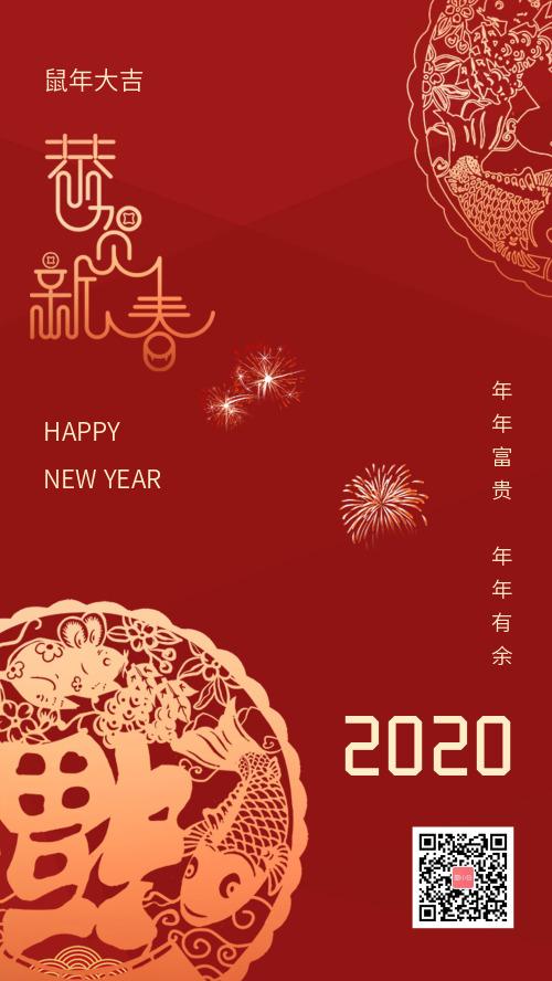红色中国风恭贺新春2020新年海报