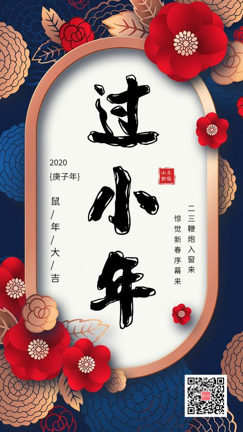小年腊月二十三鼠年祝福手机海报