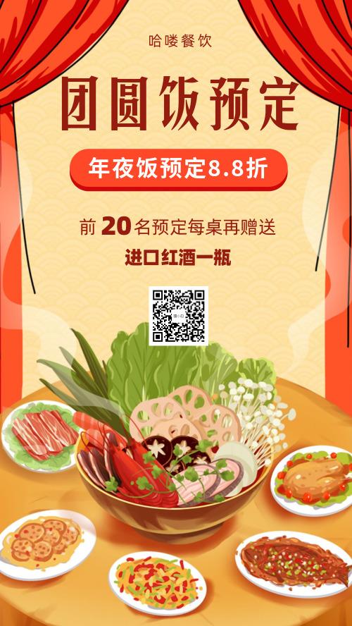 团圆饭年夜饭预定餐厅饭店手机海报