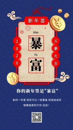 新年签春节祝福一夜暴富创意海报