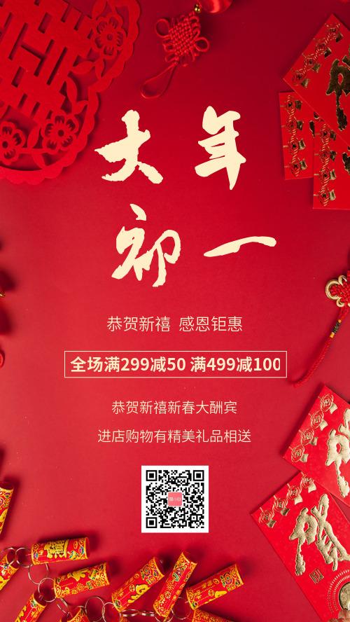2021新年大年初一促銷春節宣傳海報