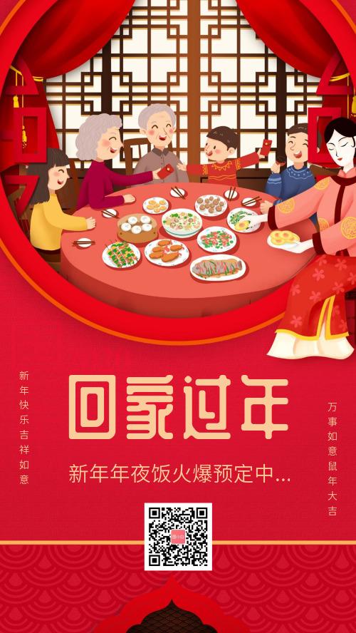 红色年夜饭回家过年预定春节海报