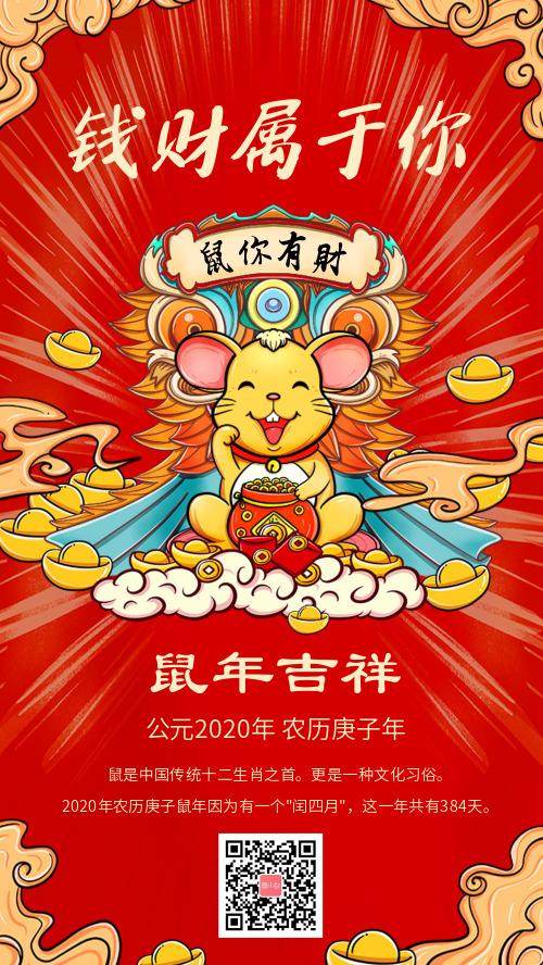 红色国潮风鼠年吉祥发财海报