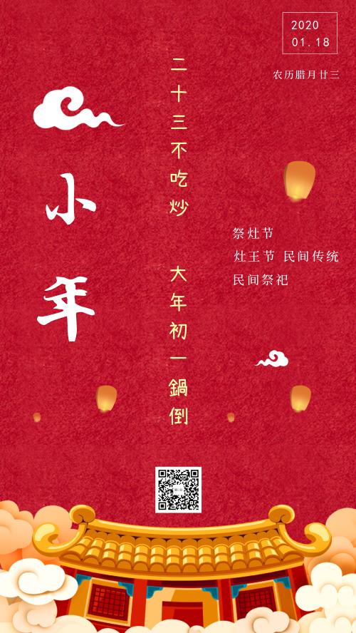中国传统节日小年民间传统灶王节