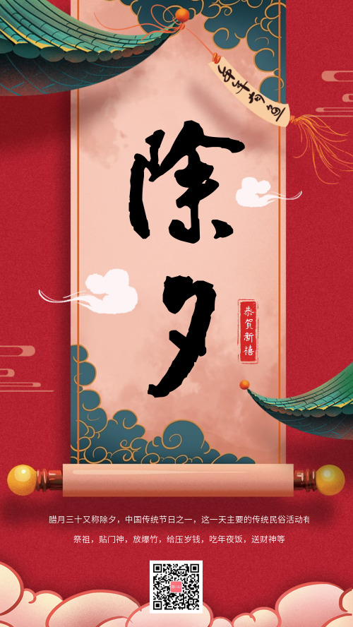 中国风除夕夜腊月三十贺年祝福海报