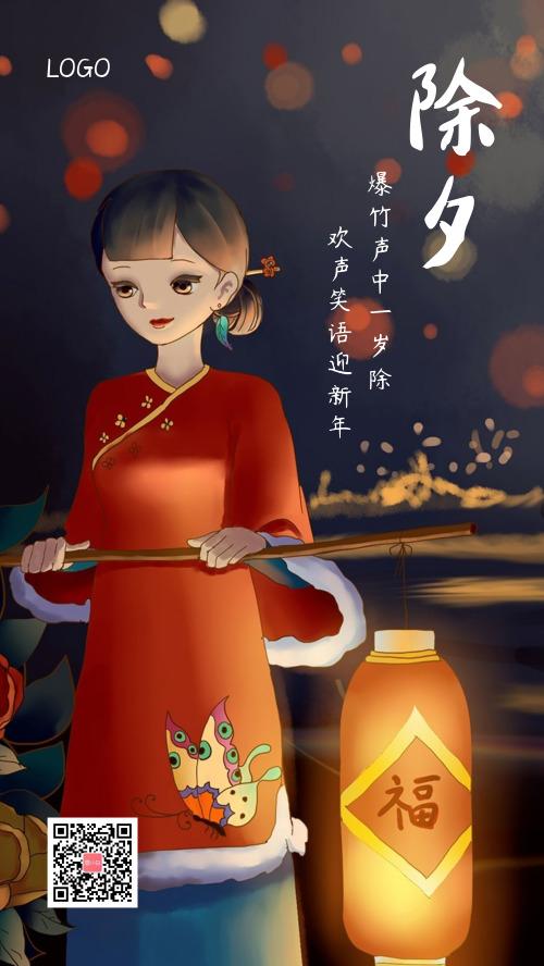 中国风传统节日除夕祝福节日海报