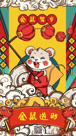 2020卡通金鼠送财春节祝福新年海报