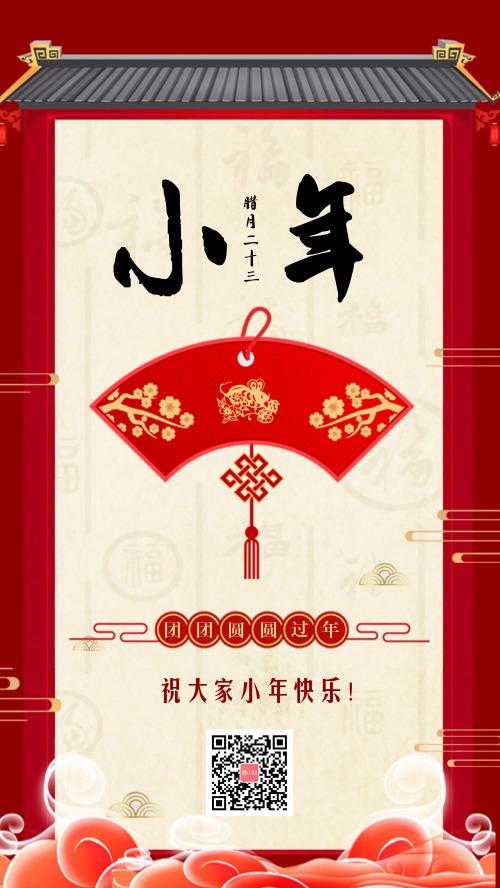鼠年新年节日小年祭灶祝福宣传海报