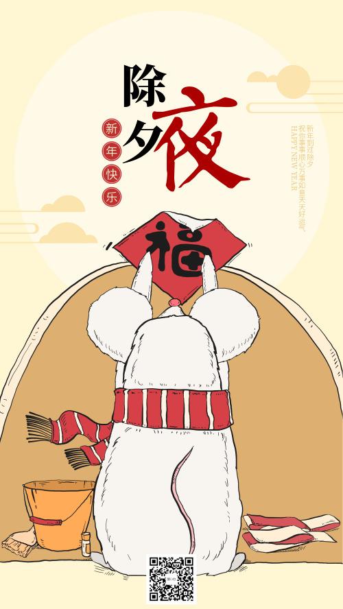 传统节日除夕春节祝福语手绘海报