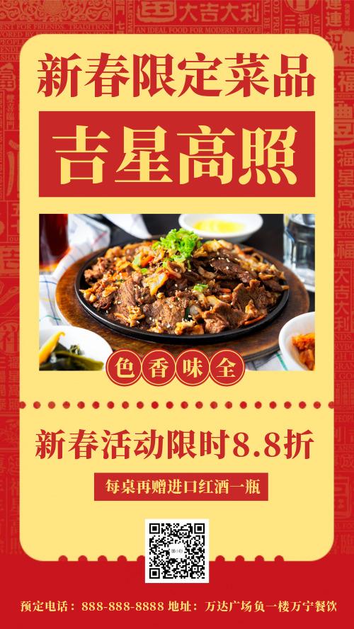 春节餐厅饭店年夜饭菜品宣传活动海报