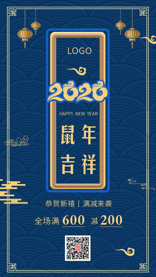 蓝色扁平简约风鼠年新年促销海报