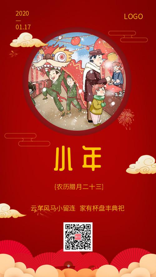 中国风红色鼠年小年节日宣传海报