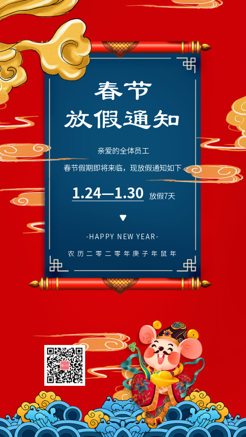 红色大气鼠年新年放假通知宣传海报