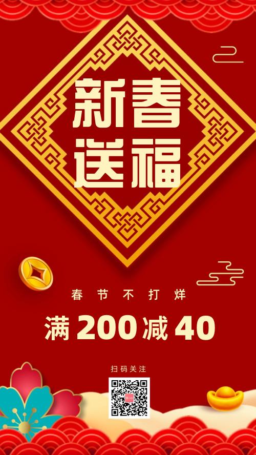 喜庆中国风春节满减折扣促销海报