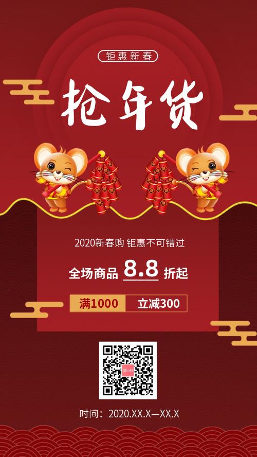 红色鼠年抢年货特惠促销宣传海报