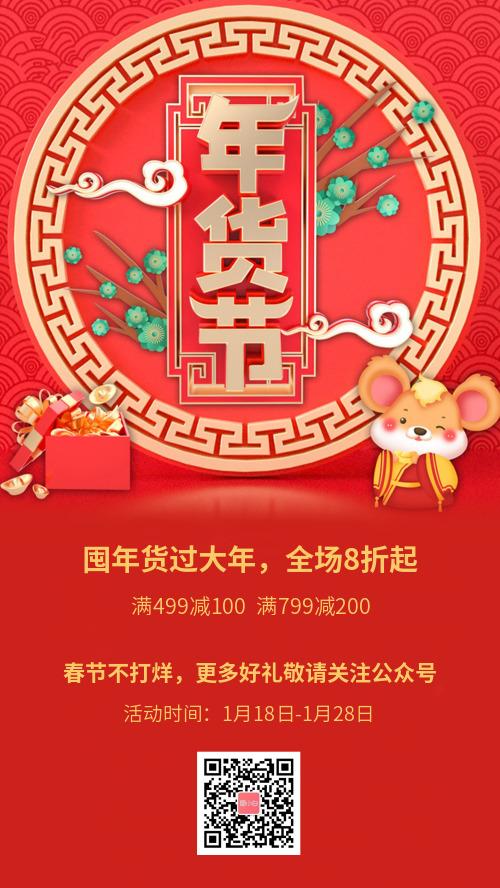 红色喜庆中国风年货节促销宣传海报