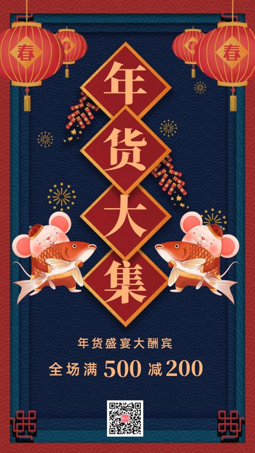 中国风年货大集年货节促销折扣满减海报