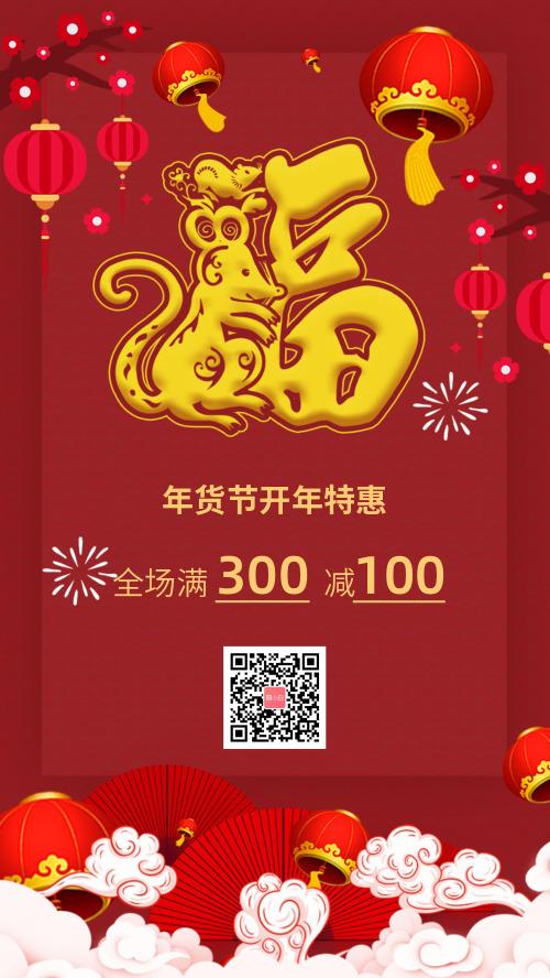 中国风年货节开年钜惠鼠年促销海报