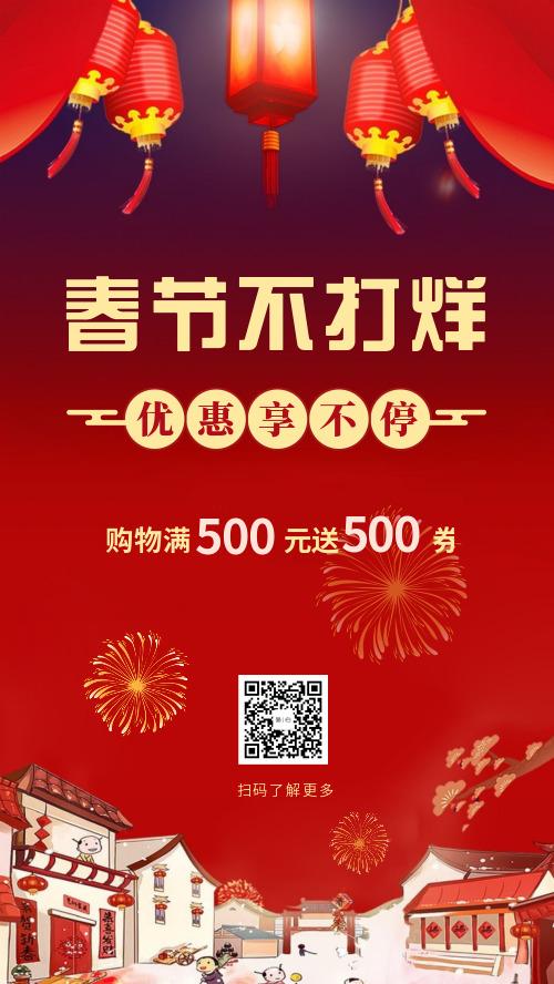 喜庆灯笼春节不打烊新年年货促销海报