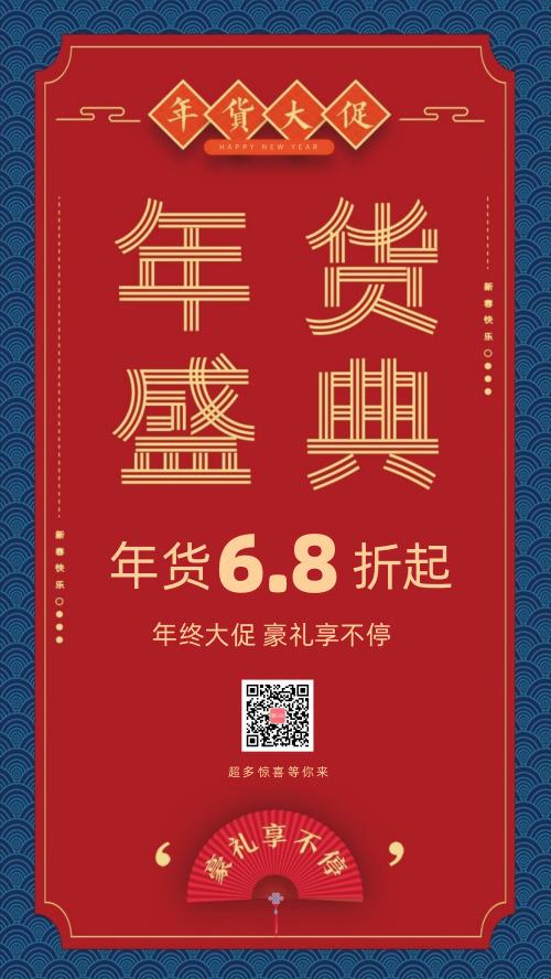 红蓝复古中国风年货盛典年货节促销海报