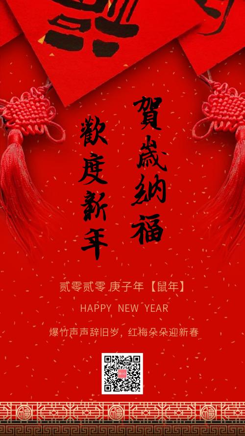 简约欢度新年鼠年贺岁祝福海报