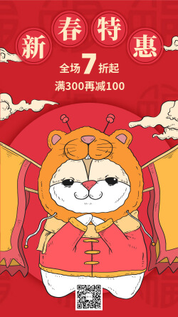 新年春节店铺折扣满减活动手绘海报