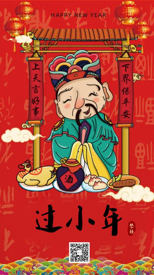 小年夜祭灶王传统节日手机海报
