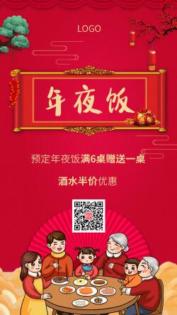 简约喜庆中国风年夜饭促销宣传海报